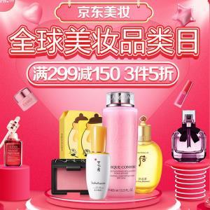 26日0点、促销活动:海囤全球全球美妆超级品类日    低至3件5折,叠券299-30元/99-88元/满300享9折