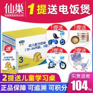 君乐宝奶粉3段乐纯四联包幼儿牛奶粉1600g1提 149元