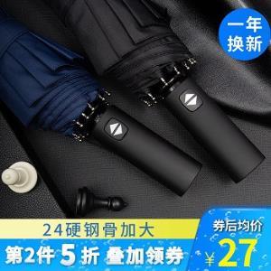 12钢骨全自动抗风暴雨伞 38.9元(需用券)