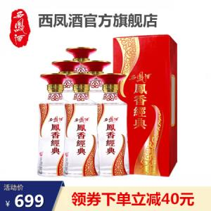 西凤酒凤香经典标准版凤香型国产白酒聚会送礼酒45度整箱500mLx6盒*3件 1605.6元(合535.2元/件)