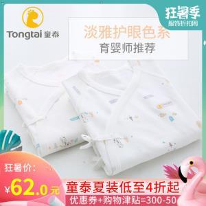 童泰新生婴儿儿连体衣初生宝宝衣服夏季薄款拍2折23.5/件 52元(需用券)