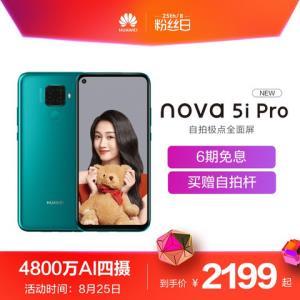 Huawei/华为nova5iPro极点全面屏超广角4800万AI四摄人像超级夜景立体美颜手机nova5ipro 2199元