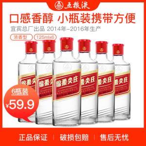 五粮液股份绵柔尖庄50度125ml*6瓶超市白酒小酒版白酒清仓 49.9元