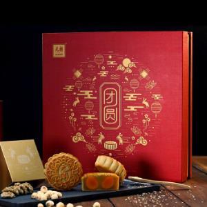 元朗月饼礼盒广式蛋黄白莲蓉中秋送礼多口味680g*3件 429.6元(合143.2元/件)