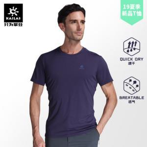 KAILAS凯乐石男士短袖T恤 79元包邮