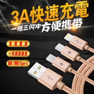 充电线苹果/Type-c/安卓三合一快充手机车载多用充电线 9.9元