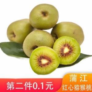 四川红心猕猴桃国产奇异果新鲜水果猕猴桃京东生鲜12枚装*2件 24.9元(合12.45元/件)