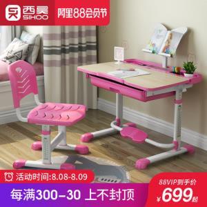 sihoo简约儿童学习桌椅套装儿童书桌可升降学生桌椅套装 699元