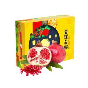四川会理突尼斯软籽石榴礼盒装4斤 39.6元
