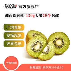 善食源湘西绿心猕猴桃20个*120g 19.9元包邮(需用券)