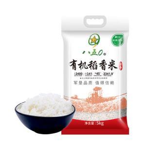 八五0 东北稻花香有机大米寿司米专用粳米10斤    ¥54.9