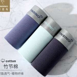 TINSINO 纤丝鸟 男士竹节棉内裤3条装    39.9元包邮(需用券)