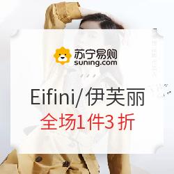 促销活动:苏宁易购Eifini/伊芙丽限时特卖    全场1件3折