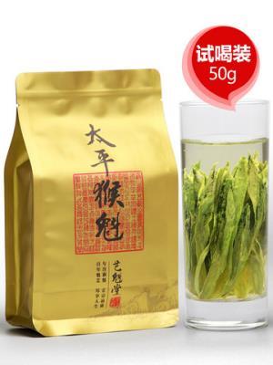 艺魁堂绿茶太平猴魁茶叶2019新茶1915黄山春茶散装6.4元