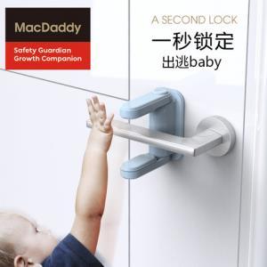 Macdaddy防小孩儿童开门神器防猫防宠物房门锁防反锁宝宝安全锁扣10.8元