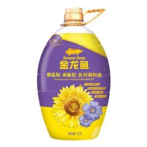 金龙鱼葵花籽亚麻籽食用调和油5L*2件