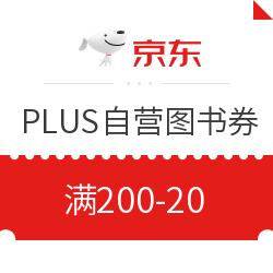 京东PLUS会员:京东部分自营图书优惠券满200-20,叠加每满100-30,可200-80