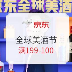 促銷活動:美酒盛宴·京東全球美酒節部分商品2件5折,滿199-100等。