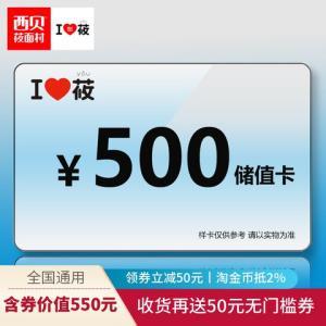 [預售]西貝莜面村儲值卡500元全國門店通用優惠券代金券會員卡469.42元(需用券)
