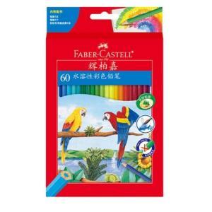 FABER-CASTELL辉柏嘉水溶性彩色铅笔60色 88元(需用券)