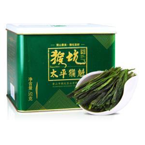 2019新茶上市猴坑特级手工太平猴魁茶叶雨前绿茶50g罐装理条*2件201.2元(合100.6元/件)
