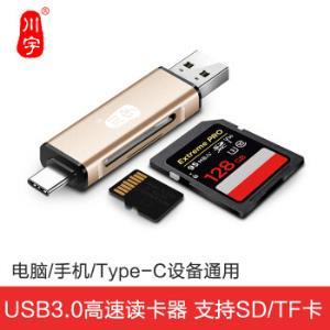 川宇USB-C3.0高速多功能合一手机读卡器46.7元