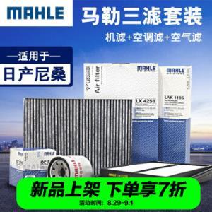 马勒/MAHLE滤芯滤清器机油滤+空气滤+空调滤日产车系新轩逸12款后1.6L1.8L70.6元