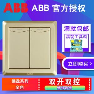 ABB开关插座面板德逸金色双开双控带装饰线开关AE136-PG 31.86元