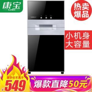 康宝消毒柜家用小型立式高温二星级消毒碗柜厨房碗柜XDZ80-N1474元