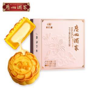 广州酒家利口福芝士流心奶黄月饼流沙奶酪广式中秋礼盒装送礼网红158元