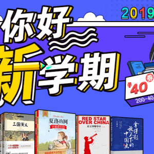 京东图书满200减40元优惠券满200减40元