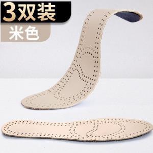 冬焱夏淼DY190805真皮鞋垫3双装18.8元