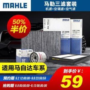 马勒/MAHLE滤芯滤清器机油滤+空气滤+空调滤马自达车系59元