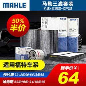马勒/MAHLE滤芯滤清器机油滤+空气滤+空调滤福特车系64元