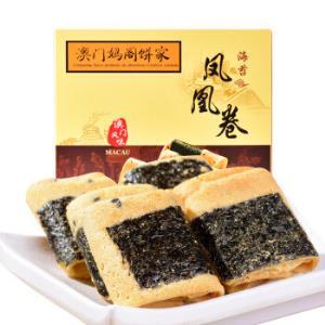 澳门妈阁饼家海苔凤凰鸡蛋卷饼干礼盒休闲零食糕点心特产小吃150g*6件 59.7元(合9.95元/件)