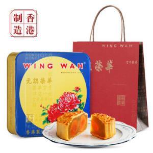 京东PLUS会员:WINGWAH元朗荣华双黄白莲蓉月饼礼盒(740g) 238元包邮(需用券)