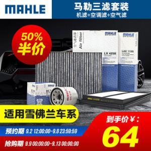 9日0点:马勒/MAHLE滤芯滤清器机油滤+空气滤+空调滤雪佛兰车系科鲁兹1.6L1.8L64元