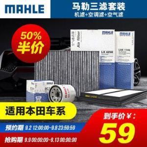 马勒/MAHLE滤芯滤清器机油滤+空气滤+空调滤本田车系九代雅阁2.4L59元