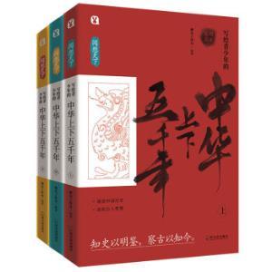 写给青少年的中华上下五千年(套装全3册)/阅想天下