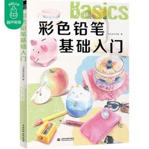彩色铅笔基础入门教程书