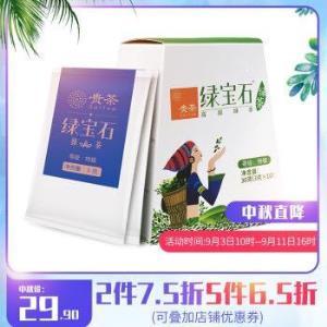 贵州贵茶绿宝石特级高原绿茶茶叶贵州茶叶3gx10袋独立小包装/30g分享装*5件77.17元(合15.43元/件)