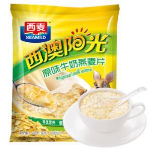 西麦燕麦片西澳阳光营养早餐食品即食原味牛奶谷物代餐麦片560g(28g*20小袋)独立包装*2件 49.13元(合24.57元/件)