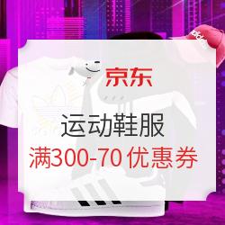 京东运动鞋服满300减70元优惠券满300减70元