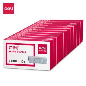deli得力0010订书钉10盒装 8元