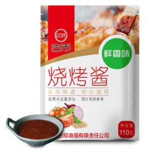 古币烧烤酱鲜香味110g*16件 76.4元(合4.78元/件)