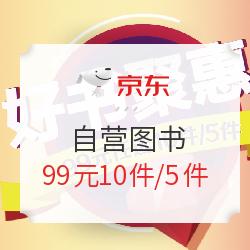 促销活动:京东好书钜惠自营图书 99元10件/5件
