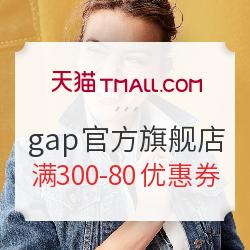 天猫gap官方旗舰店满300减80元店铺优惠券1元抢购 满300减80元
