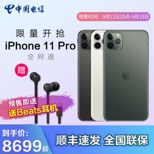 Apple苹果iPhone11Pro智能手机64GB(预售送beatsurbeats3耳机) 8699元