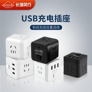 长城风行插座usb充电魔方插  13.9元包邮