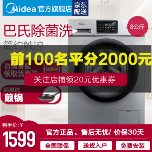 Midea美的MG80V331DS58公斤变频滚筒洗衣机1699元